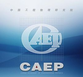 中國工程物理研究院機械制造工藝研究所