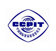 中國貿促會專利商標事務所有限公司
