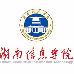 湖南信息学院