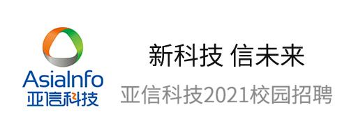 亞信科技2021校園招聘