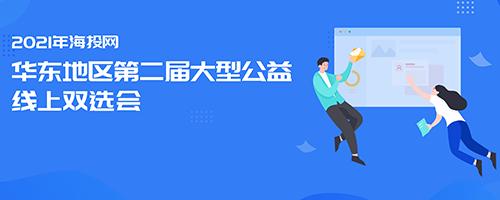 海投網-華東地區2021線上雙選會