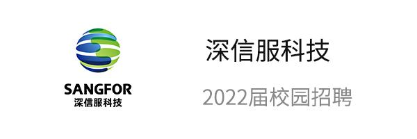 深信服2022校園招聘