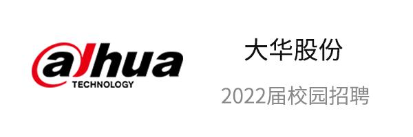 大华股份2022校园欧足联