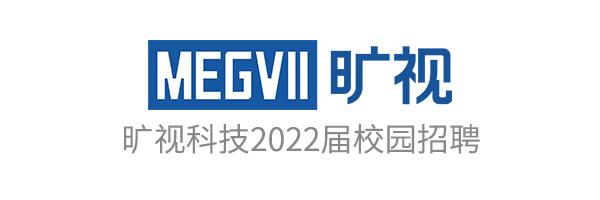 旷视科技2022校园欧足联