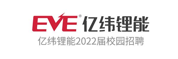 億緯鋰能2022校園招聘