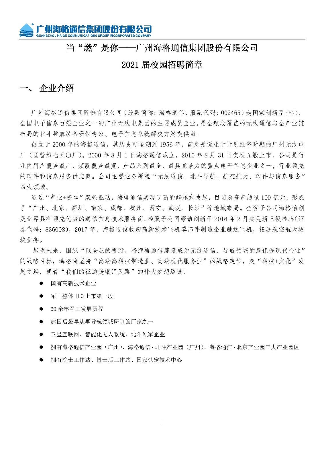 海格通信2021届招聘简章20210226_页面_1.jpg