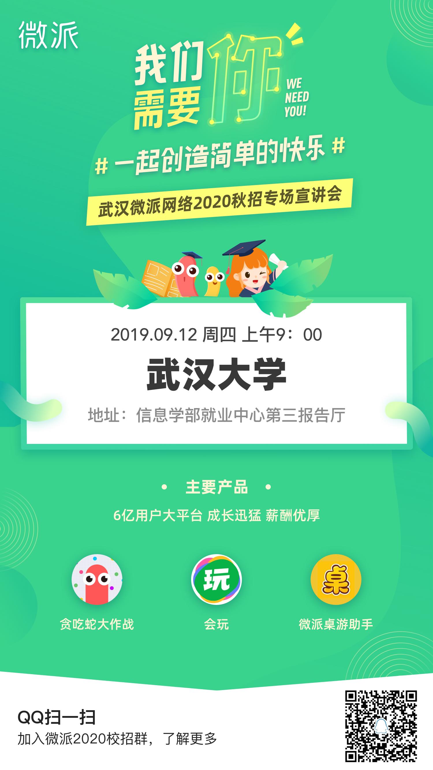 武大海报.JPG