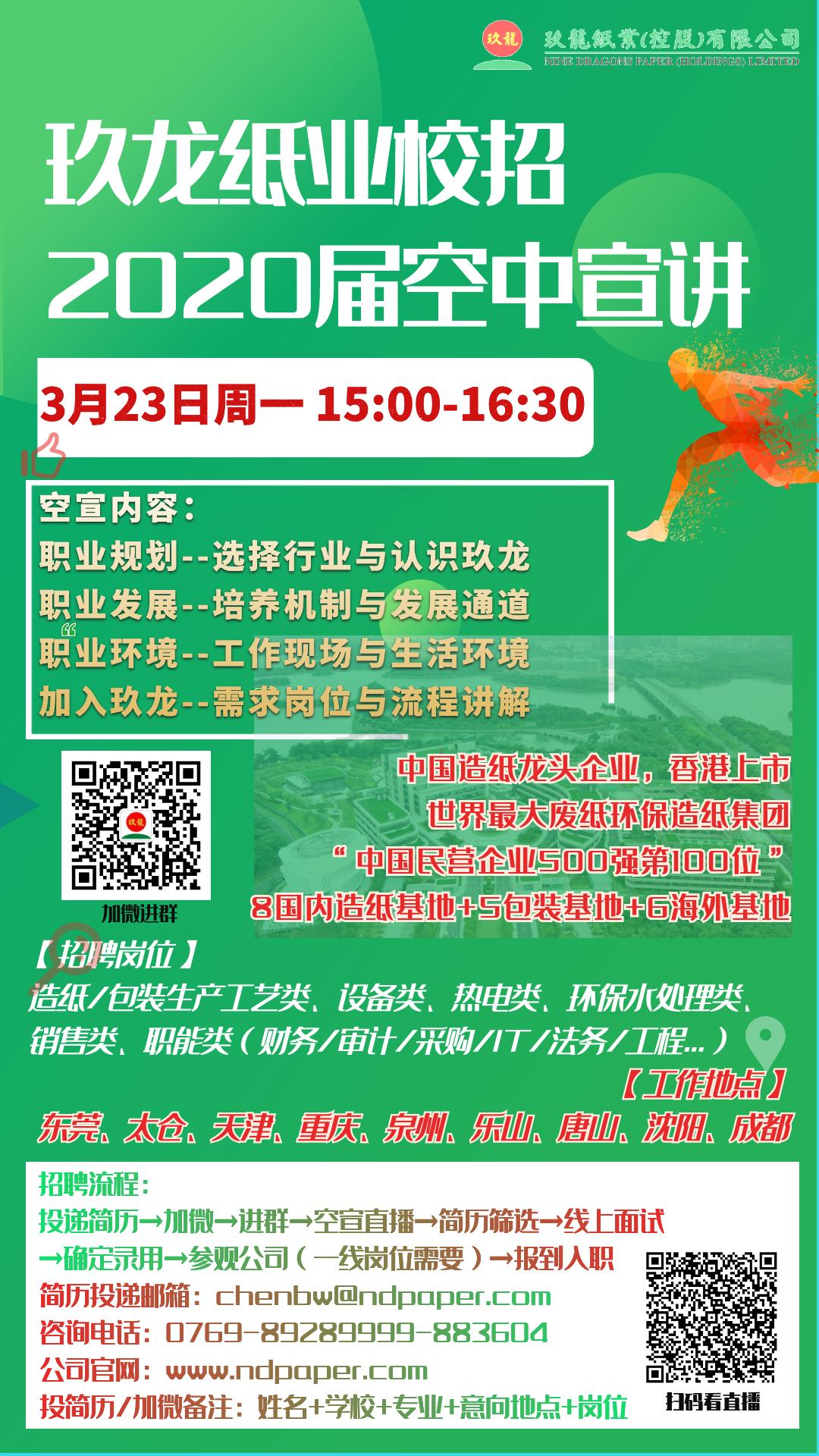 3.23空宣海报.png